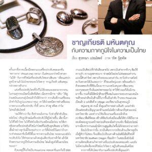บทสัมภาษณ์ ดร.บอย ใน Living Thai